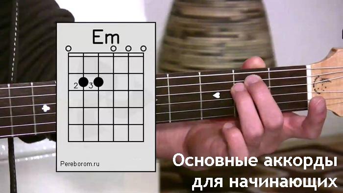Основные аккорды для начинающих гитаристов