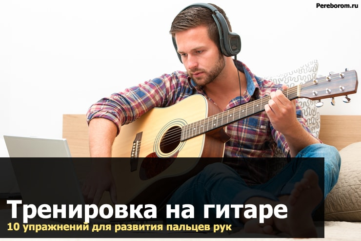 Тренировка на гитаре. 10 практических примеров для тренировки на гитаре и развития пальцев рук.