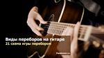 как играть бой на гитаре