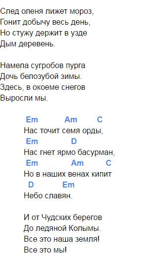 небо славян аккорды 2