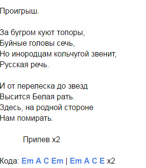 небо славян аккорды 3