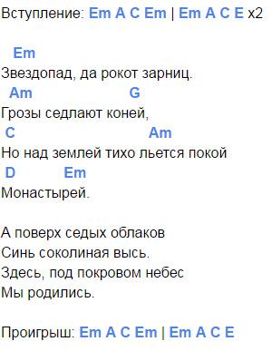 небо славян аккорды