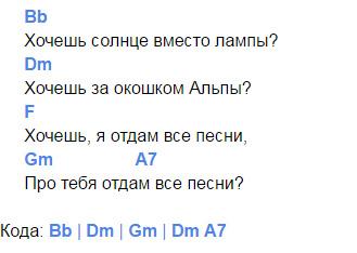 земфира хочешь аккорды 3