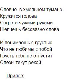 чужие губы аккорды 2
