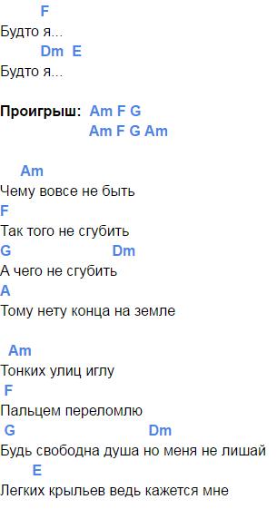египтянин аккорды 1