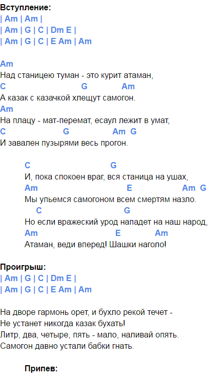 казачья аккорды 1