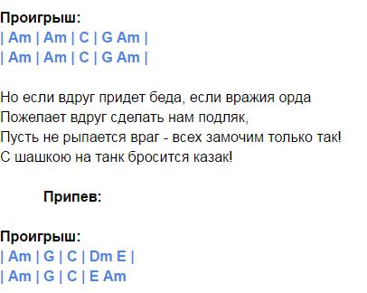казачья аккорды 2