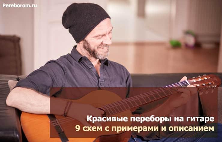 krasivye-perebory-glavnaya-min