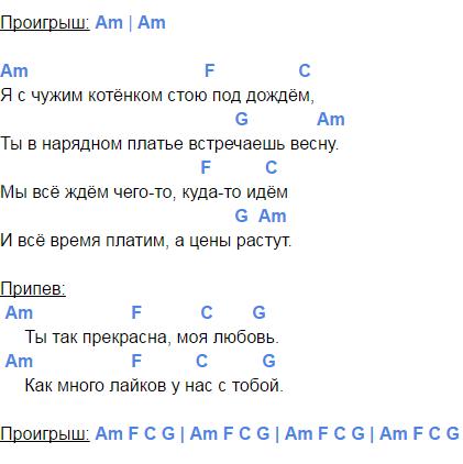 лайки аккорды 2