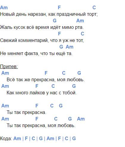 лайки аккорды 3