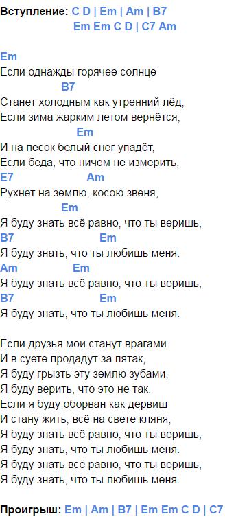 майданов вечная любовь аккорды 1