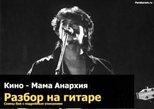 мама анархия аккорды