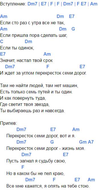 перекресток аккорды 1