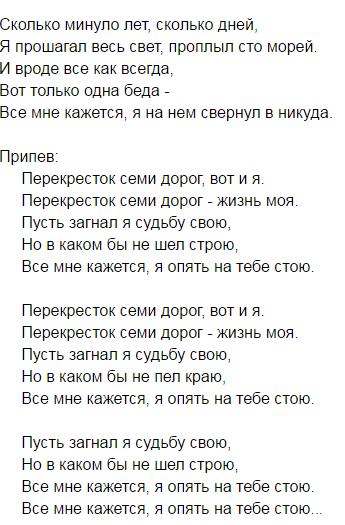 перекресток аккорды 2