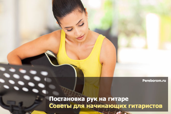 постановка рук на гитаре 1