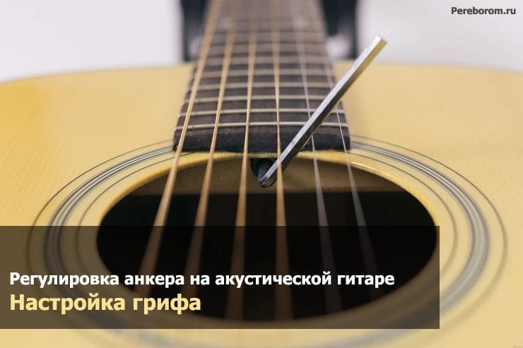 настройка грифа акустической гитары