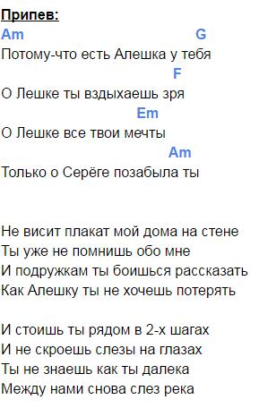 алешка аккорды 2