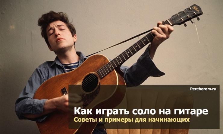 как играть соло на гитаре глав