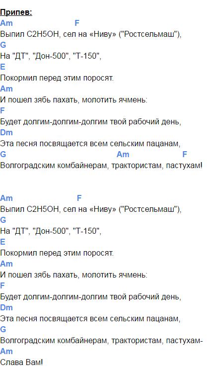 комбайнеры аккорды 4
