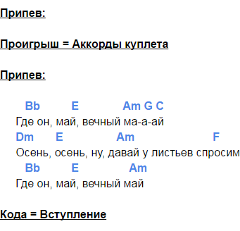 лицей осень аккорды 2