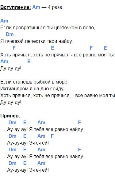 ляпис трубецкой ау аккорды 1