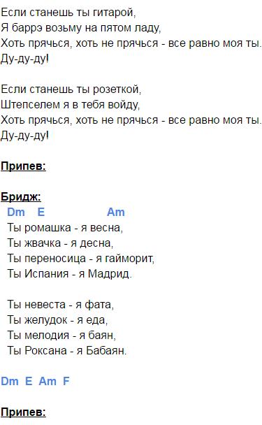 ляпис трубецкой ау аккорды 2