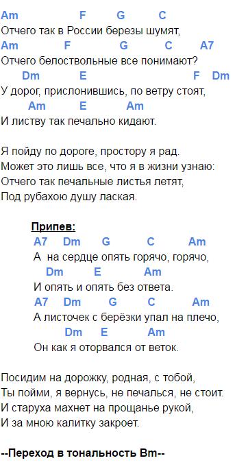 любэ березы аккорды 1