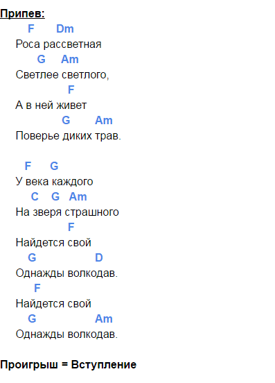 мельница волкодав аккорды 2