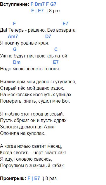 монгол шуудан москва аккорды 1