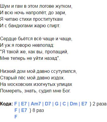 монгол шуудан москва аккорды 2