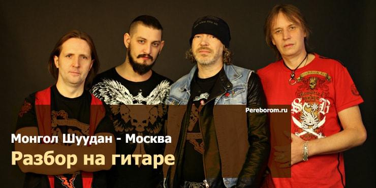 монгол шуудан москва аккорды главная