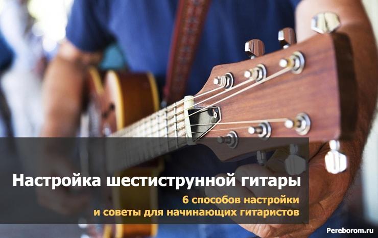 настройка шестиструнной гитары главная