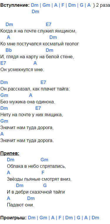 сказочная тайга аккорды 1