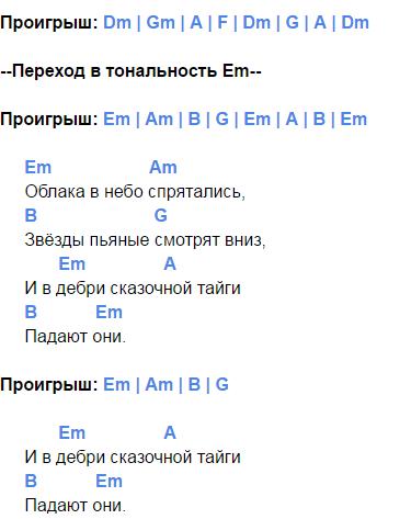 сказочная тайга аккорды 3