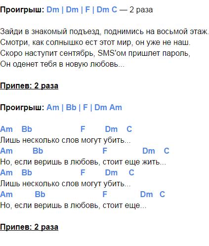 три полоски аккорды 2