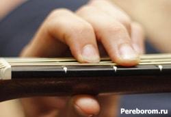 как зажимать аккорды