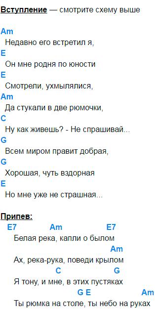ддт белая река аккорды 1
