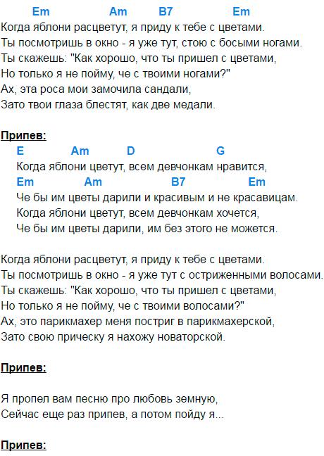 ляпис трубецкой яблони аккорды