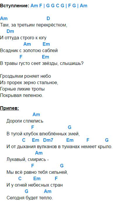 мельница дороги аккорды 1