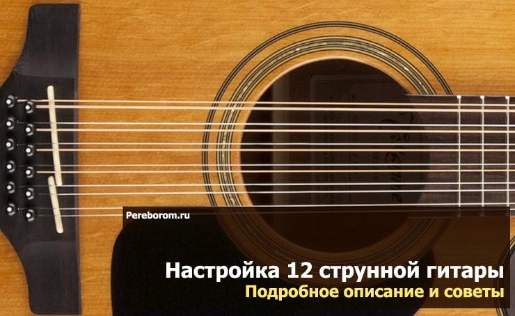 настройка 12 струнной гитары