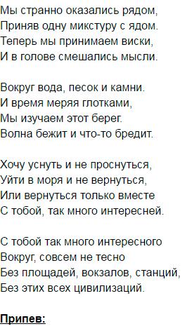 сплин танцуй аккорды 3