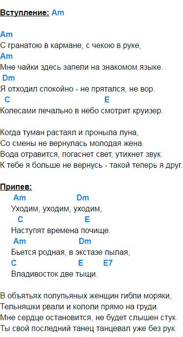 владивосток 2000 аккорды 1