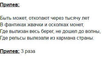 владивосток 2000 аккорды 2