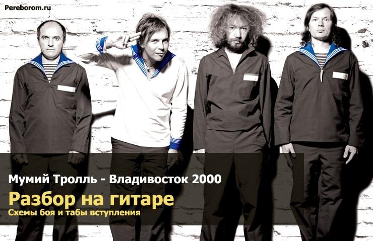 владивосток 2000 аккорды песни