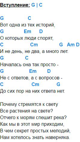 замыкая круг аккорды 1