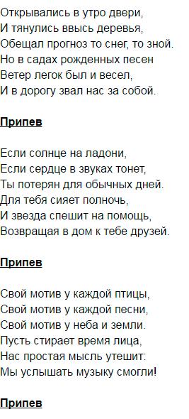 замыкая круг аккорды 3