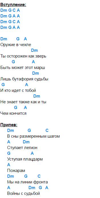 легион аккорды 1