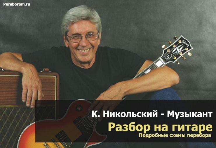 никольский музыкант аккорды песни