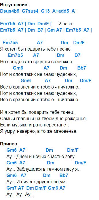 розенбаум ау аккорды 1