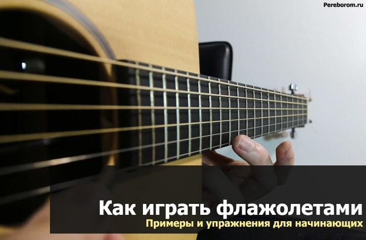 Как играть флажолетами на гитаре